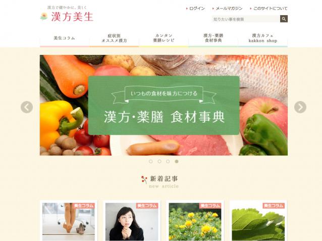 漢方美生サイトにて薬膳レシピ公開しています。のイメージ